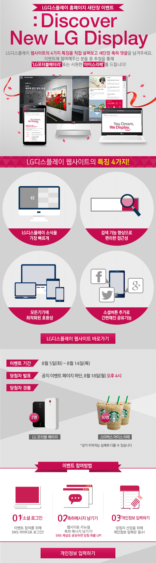 LG Display website renewal event