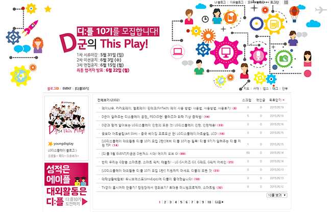 d군의 This Play_5